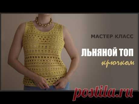 ЛЬНЯНОЙ ТОП_Мастер класс