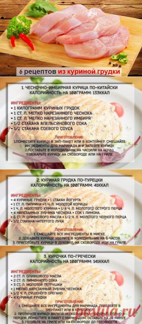 6 вкусных блюд из куриной грудки