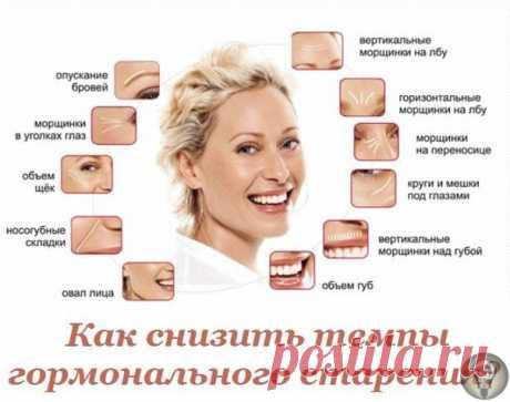 Снижаем темпы гормонального старения! Советы для женщин за 40