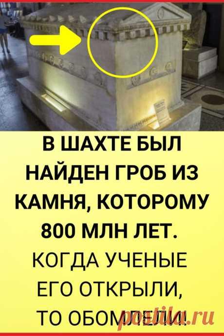 В шахте был найден гроб из камня, которому 800 млн лет. Когда ученые его открыли, то обомлели!
