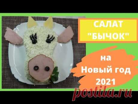 """Салат на новый год 2021 в форме быка. Салат """"Бычок"""""""