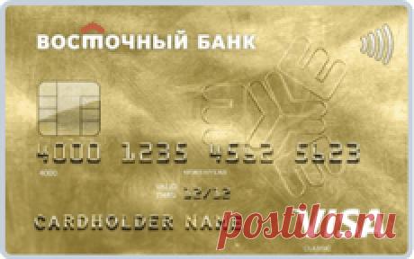 Оформить кредитную Карту онлайн. Одобряется 70%-90% заявок!