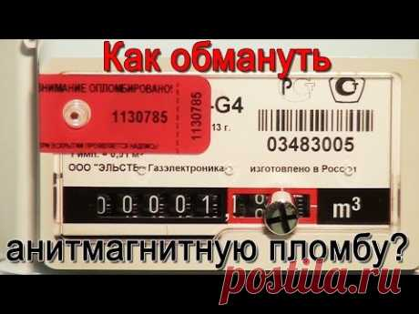 Как обмануть антимагнитную пломбу. Антимагнитные наклейки. +7 (963) 501-89-80