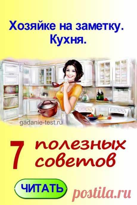 Семь полезных советов кулинарам   СЕКРЕТ