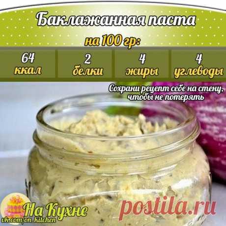 Баклажанная паста для правильных бутербродов  Ингредиенты: 2-3 небольших баклажана, около 200-300 г 40 г грецких орехов 1 зубчик чеснока Соль и специи по вкусу (немного молотого кумина, ½ ч. л. орегано)