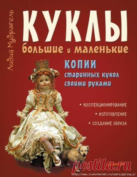 Куклы большие и маленькие.Копии старинных кукол своими руками.Лидия Мудрагель