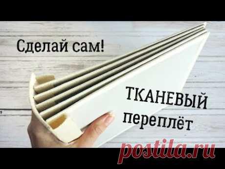 Скрапбукинг альбом: ПРОШИТЫЙ ТКАНЕВЫЙ ПЕРЕПЛЁТ / мастер-класс