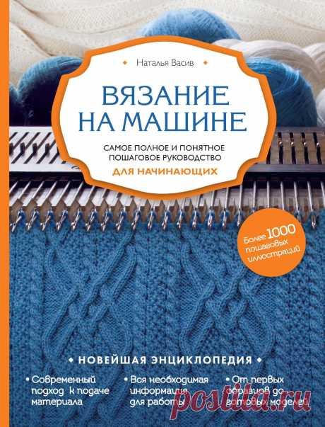 """Книга """"Вязание на машине"""". Автор: Наталья Васив 2018г"""