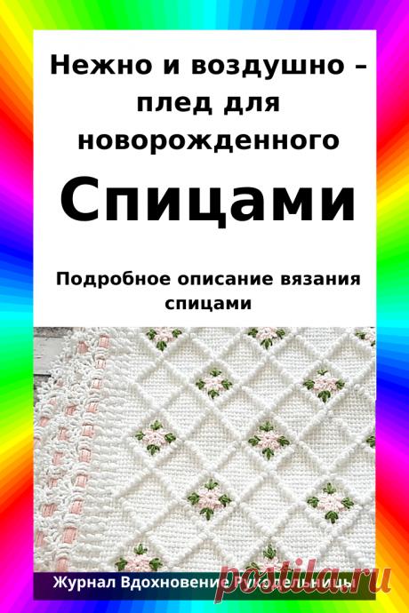 Нежно и воздушно – плед для новорожденного (Вязание спицами) – Журнал Вдохновение Рукодельницы