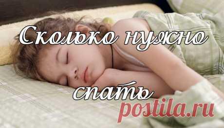 Леди Красота | Сколько нужно спать взрослому человеку? Стабильный сон в ночное время — это когда вы легко засыпаете, не просыпаетесь посреди ночи и не лежите потом без сна, а встаете утром свежим и полным сил. Регулярные трудности со сном не являются…