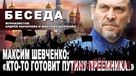 "Максим Шевченко: ""Кто-то готовит Путину преемника..."""