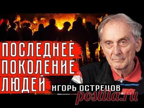 КОРОНАВИРУС КАК ПРИКРЫТИЕ #ИгорьОстрецов