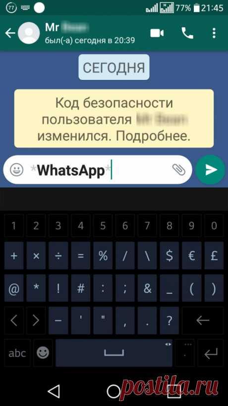 Скрытые функции WhatsApp, о которых знает далеко не каждый