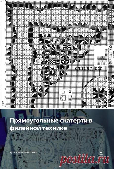 Прямоугольные скатерти в филейной технике | Домашние зарисовки | Яндекс Дзен