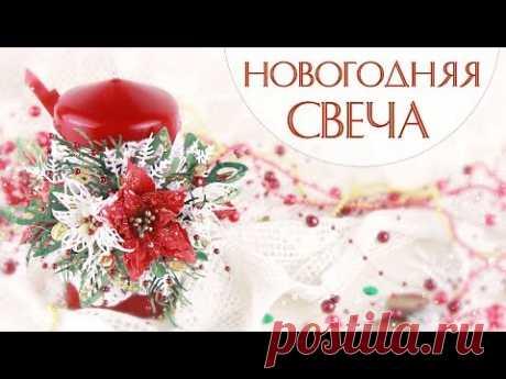 НОВОГОДНЯЯ СВЕЧА / Новогодний Декор своими руками/ Christmas candle DIY