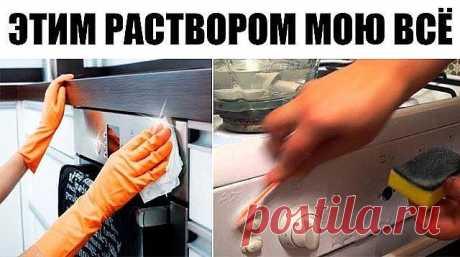 Мою всё....  Посуду, мебель, внутри шкафов, плитку, линолеум, бытовую технику, выключатели, батареи. Моментально отмывает. Все блестит.   Делаю раствор:  1,5 л. теплой воды + 2 ст.л. соды питьевой + 2 ст.л. уксусной эссенции + 1 ст.л. лимонной кислоты.   Посуду ополаскиваю. Шкафы протираю сверху мягкой тряпкой, которую кладу в этот же раствор на несколько минут и прополаскиваю