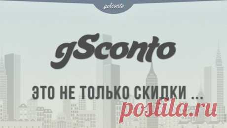 gSconto: энциклопедия онлайн покупок за рубежом | Лайфхакер
