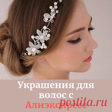 Подборка украшений для волос с Алиэкспресс для девушек.