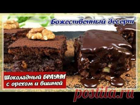 ШОКОЛАДНЫЙ БРАУНИ | Нежный Шоколадный Кекс | Очень ВКУСНЫЙ Десерт ТАЮЩИЙ ВО РТУ - YouTube