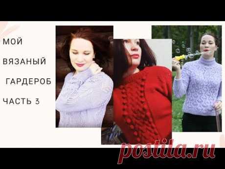 Мой вязаный гардероб// Часть 3