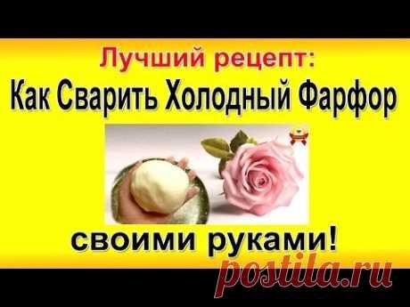 ✔Лучший Рецепт: Как Сварить Холодный Фарфор vs Полимерная глина. Мастер класс