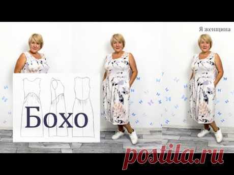 Модное и удобное платье бохо с необычной линией талии. Моделирование и раскрой