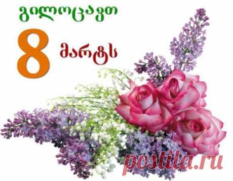 8 მარტი მილოცვა ქალებისთვის / 8 marti milocva qalebistvis » სიყვარული, პოეზია, ლექსები, სტატუსები, სიახლეები, მეგობრობა , leqsebi, statusebi
