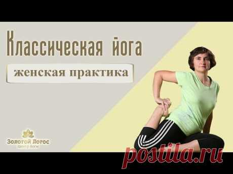 Йога - Женская практика (Yoga for Women)