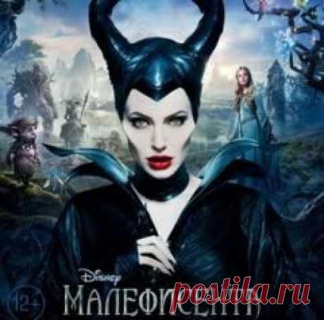 Сегодня 30 мая в 2014 году В США состоялась премьера фильма-фэнтези «Малефисента»