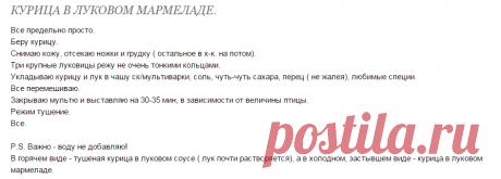 КУРИЦА В ЛУКОВОМ МАРМЕЛАДЕ. - Готовим в мультиварке - Страна Мам