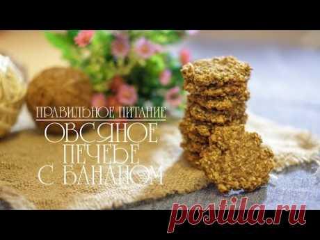 Дієтичне вівсяне печиво: рецепти в домашніх умовах – з вівсяних пластівців, по Дюкану