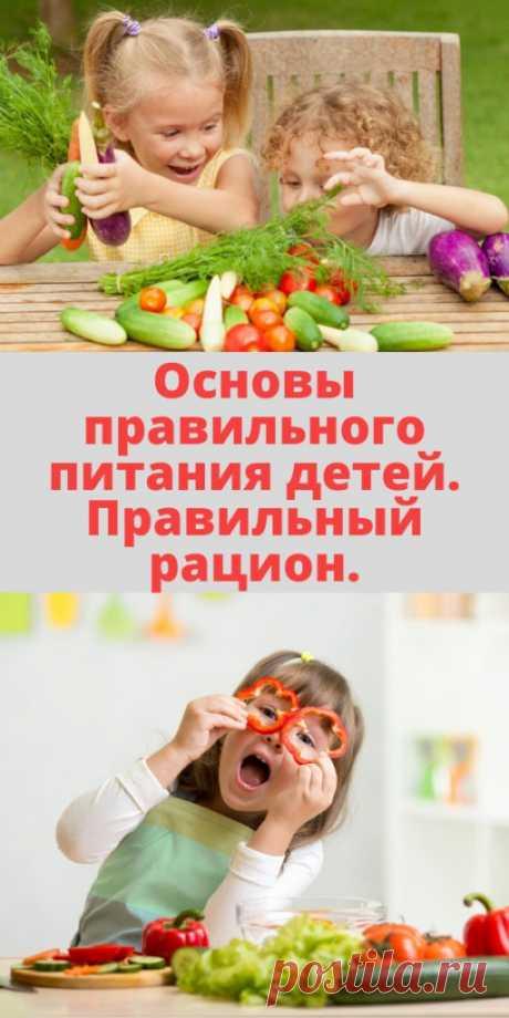 Основы правильного питания детей. Правильный рацион. - My izumrud