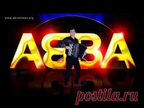 ★ВОТ ЭТО ДЕЙСТВИТЕЛЬНО КРУТО!!!★ АББА на БАЯНЕ ♫♫♫( ABBA songs on the accordion)