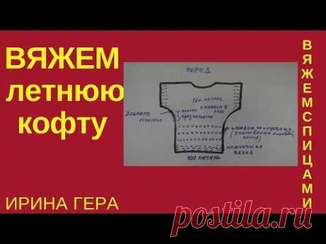 Как вязать ажурную летнюю кофту с рукавом летучая мышь Вязание спицами Ирина Гера