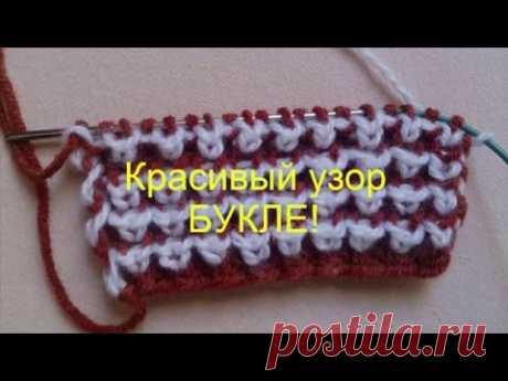 ВЯЗАНИЕ СПИЦАМИ ДЛЯ НАЧИНАЮЩИХ!Красивый узор БУКЛЕ!Для СНУДА,ШАРФА и т.д.knitting