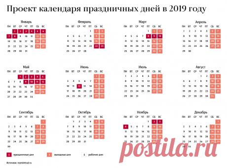 Проект календаря праздничных дней в 2019 году - РИА Новости, 24.07.2018