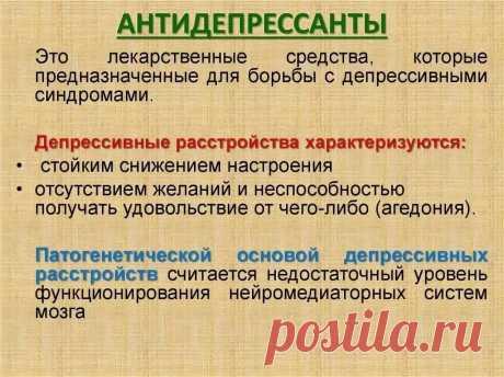 антидепрессанты без рецептов: 11 тыс изображений найдено в Яндекс.Картинках