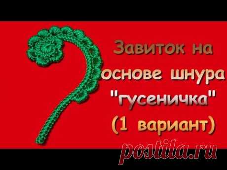 """El encaje irlandés. El rizo en base al cordón \""""gusenichka\"""" (1 variante) - Curl in Irish lace (1)"""