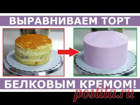 Выравниваем торт белковым кремом. Как выровнять торт БЗК?