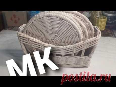 МК😊 Сервировочные плетёные  салфетки с подставкой.