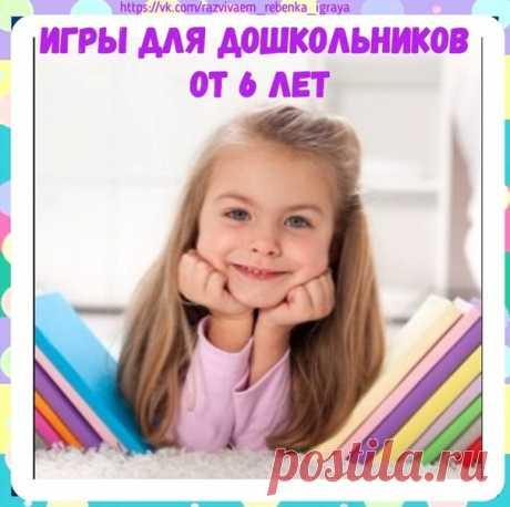 ИГРЫ ДЛЯ ДОШКОЛЬНИКОВ ОТ 6 ЛЕТ ( ЧАСТЬ 1 ) Учимся читать и писать Развитие ребенка / Развиваем ребенка играя  «Веселая азбука» Показать полностью…
