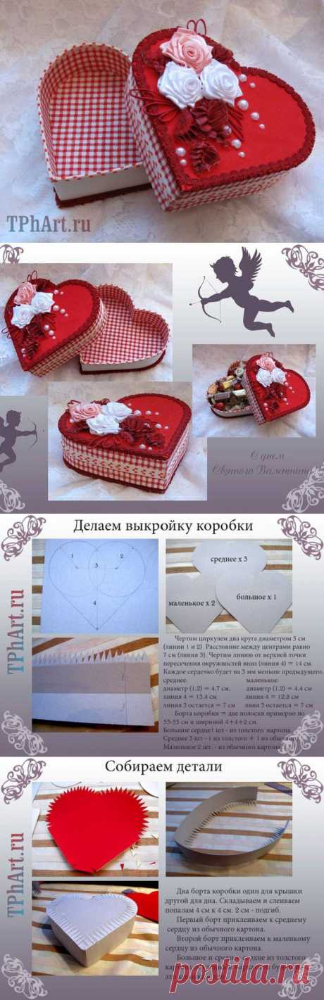 Gift box heart. gift packaging for Valentine's Day | Laboratory household