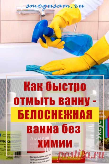 Как отмыть ванну без химии народными средствами