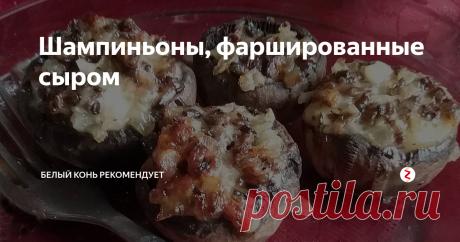Шампиньоны, фаршированные сыром Простая горячая закуска из грибов и сыра