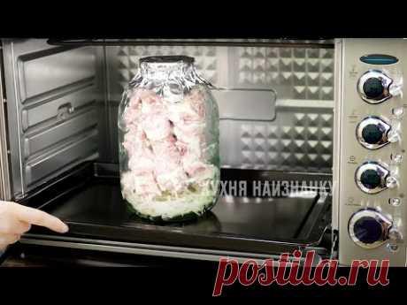 5 супер рецептов на любой праздник! Сочный шашлык в банке, в рукаве, на гриле, в духовке!