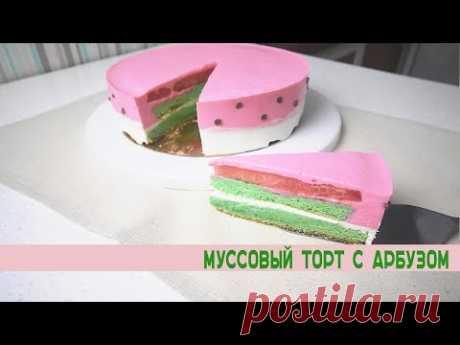 Очень вкусный Муссовый Торт с Арбузом🍉 Красивый летний тортик☀️ - YouTube