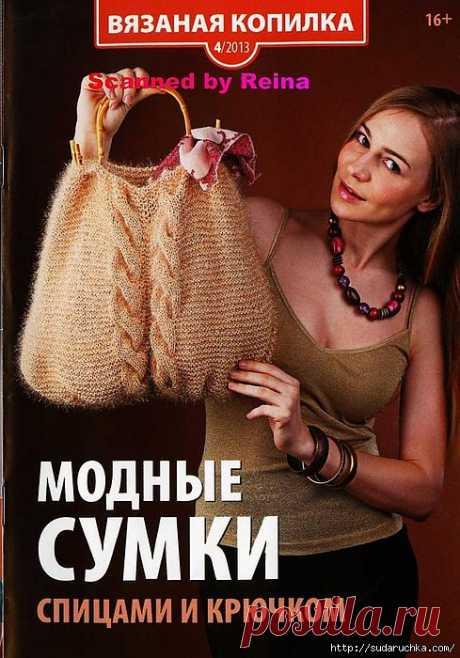 """""""Модные сумки спицами и крючком - № 4 2013""""."""