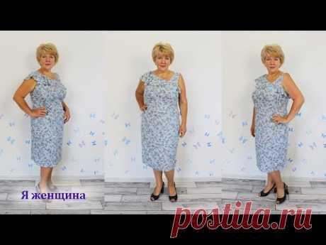 Летнее Платье - Сарафан с открытым плечом и воланом. Моделирование раскрой и первая примерка