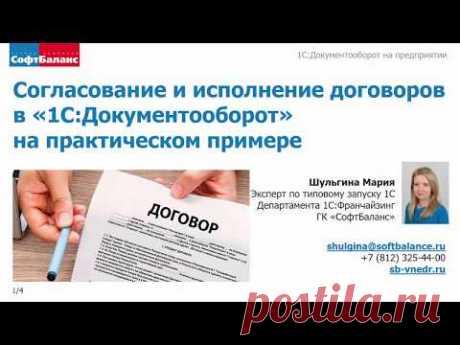 Согласование и исполнение договоров в 1С Документооборот