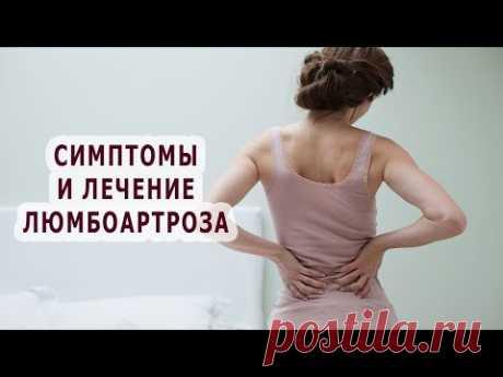 Симптомы и лечение люмбоартроза